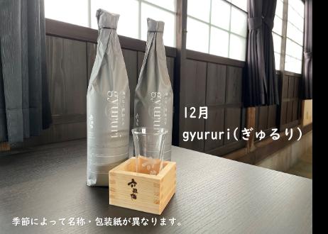 六歌仙 蔵の隠し酒720ml×2本セット A-0790