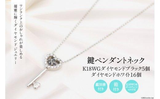 62-8.K18GW ダイヤ21個 鍵 ペンダントネック