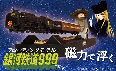 【TV放映バージョン】宙に浮く!銀河鉄道999 フローティングモデル H060-008