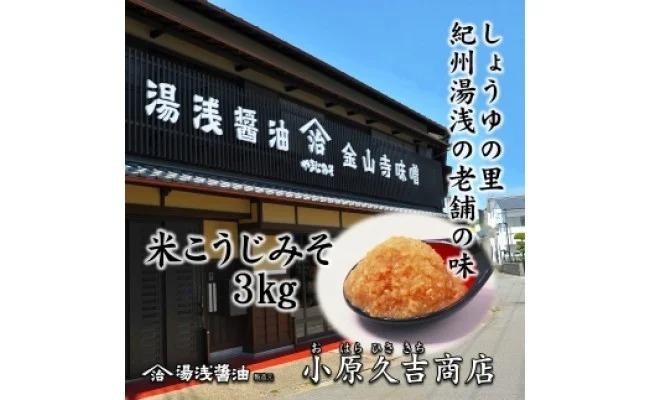 M6060_江戸時代から続く老舗 米こうじみそ 3㎏