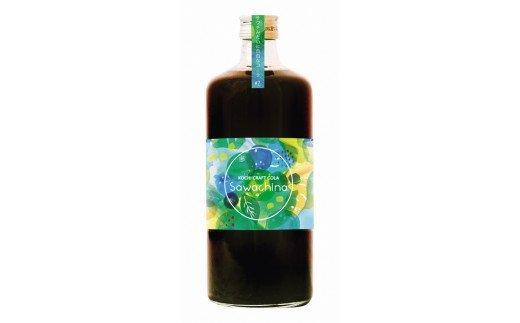 高知クラフトコーラsawachina 720ml瓶 1本(第2弾)