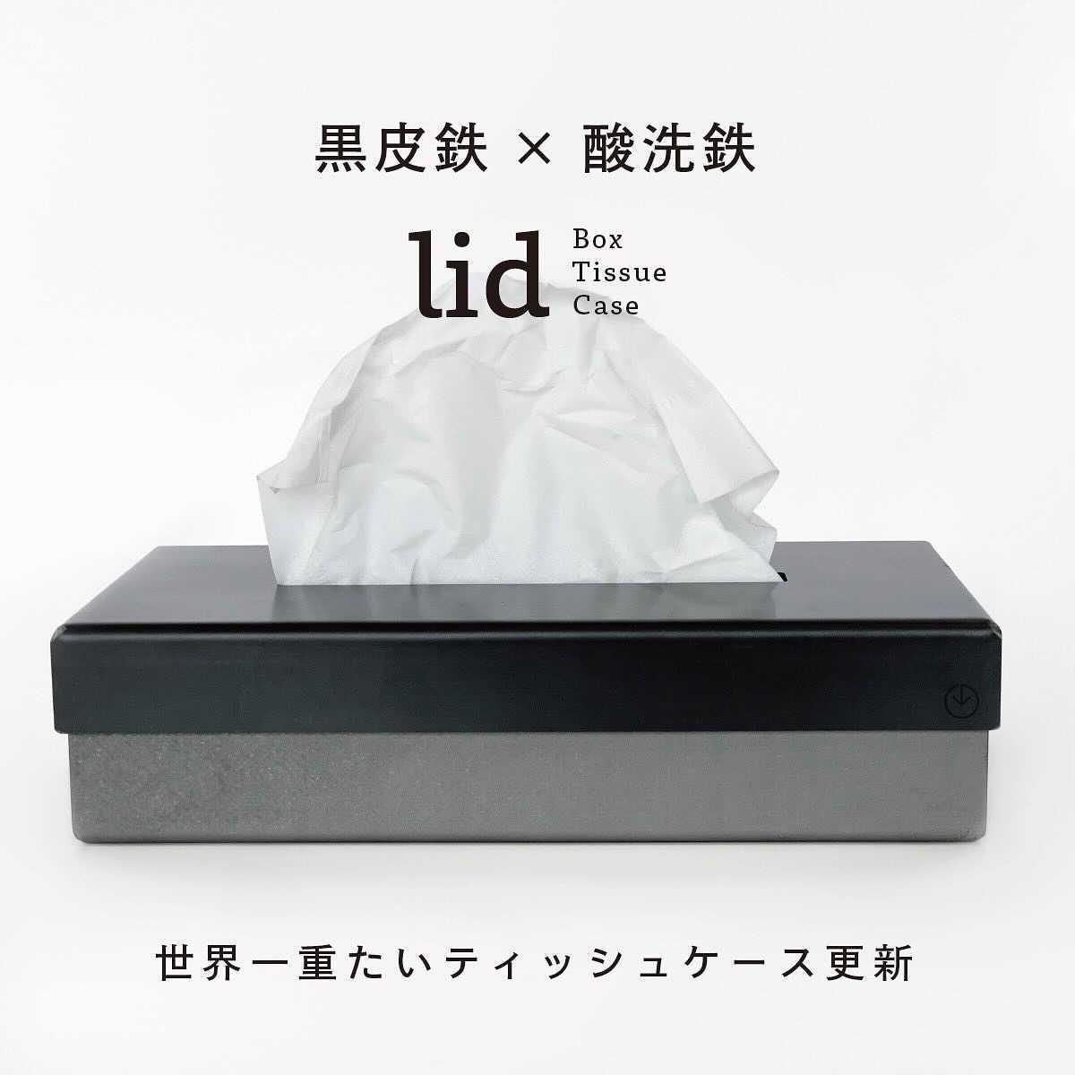 GRAVIRoN lid Box Tissue Case 黒皮鉄×酸洗鉄(ティッシュケース)