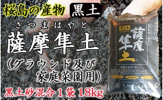 【CF】黒土砂混合「薩摩隼土」(グラウンド及び家庭菜園用)18kg