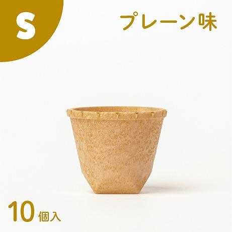 食べられるコップ「もぐカップ」プレーン味 Sサイズ 10個入り H068-009
