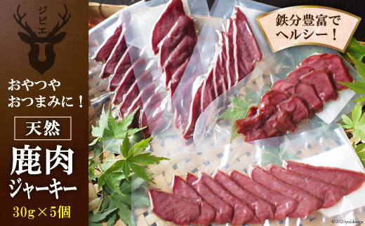 No.058 五木の大自然が育んだ鹿肉ジャーキーセット / ジビエ おつまみ おやつ 熊本県 特産