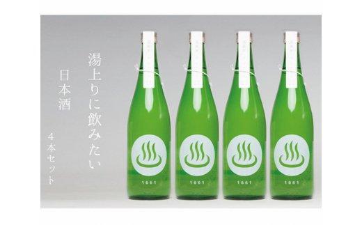 No.234 日本酒「温泉マーク1661」720ml 4本セット / お酒 磯部温泉 群馬県