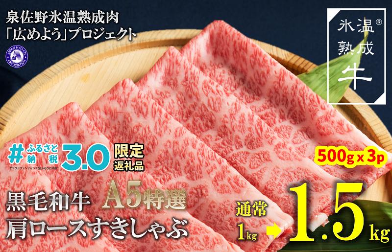 G010 氷温(R)熟成牛 黒毛和牛A5特選肩ロースすきしゃぶ1.5kg(500g×3)