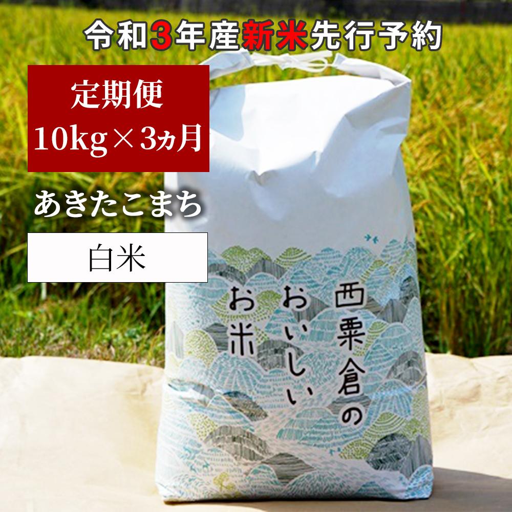 W75<令和3年産 新米定期便予約> あわくら源流米 あきたこまち 白米10kg×3