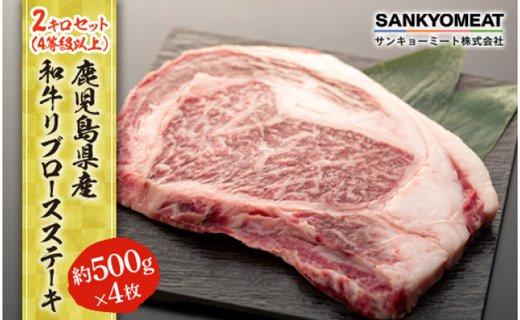 【CF】鹿児島県産和牛リブロースステーキ2kgセット(4等級以上)