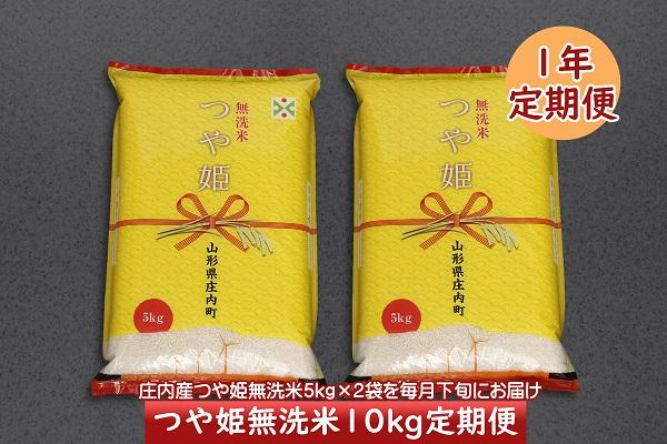 <2月開始>庄内米1年定期便!つや姫無洗米10kg(入金期限:2021.1.25)