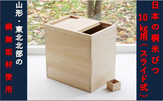 【限定】日本の桐米びつ10㎏用(スライド式)と「はえぬき」5kg
