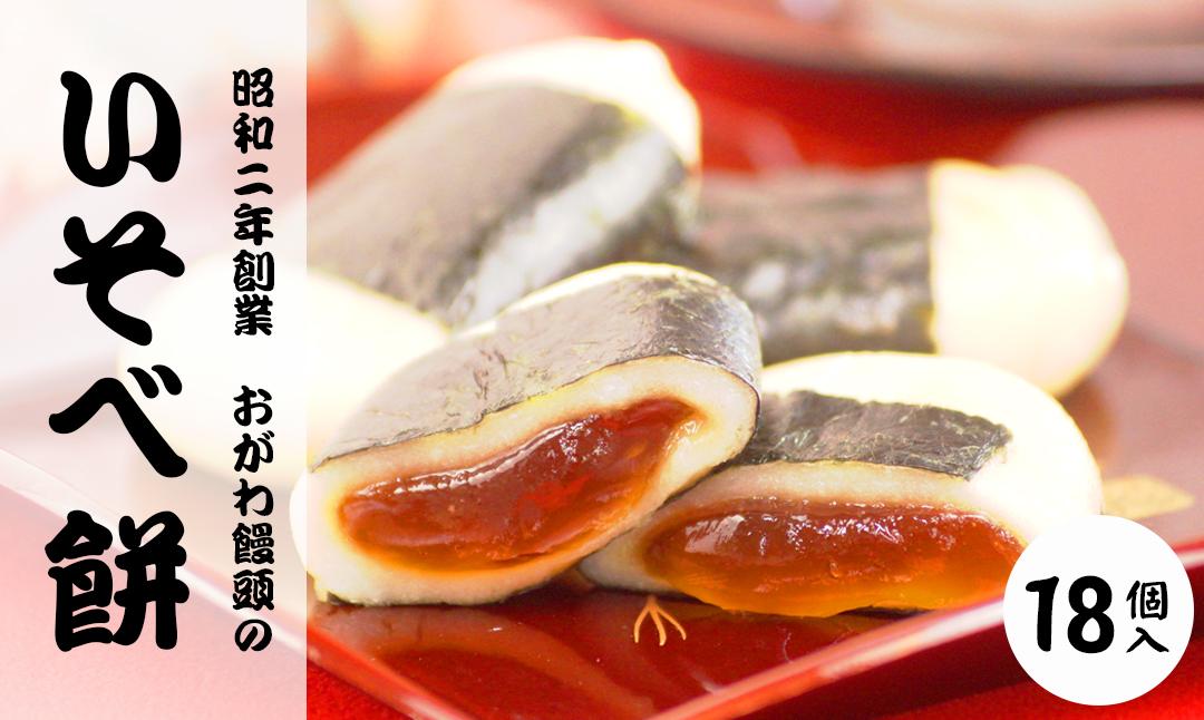 【昭和2年創業】おがわ饅頭のいそべ餅 18個(A037)