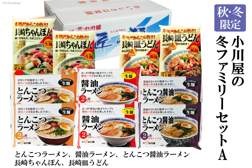 AE142【秋・冬限定】麺処 小川屋の冬ファミリーセットA(全5種×2袋)