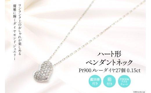 62-7.Pt900 メレーダイヤ27個 0.15ct ハート形 ペンダントネック