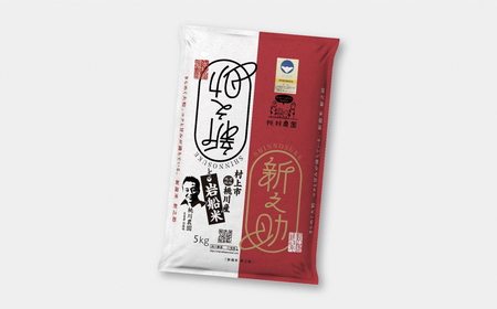A4130 【令和3年産米】村上市桃川産 特別栽培米  新之助5kg