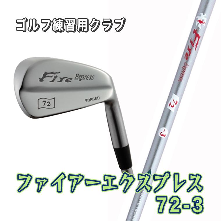 ゴルフ練習用クラブ Fire Express 72 -3