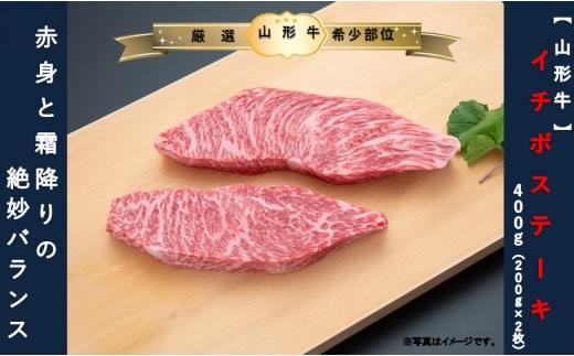 【山形牛】イチボステーキ400g(200g×2枚)