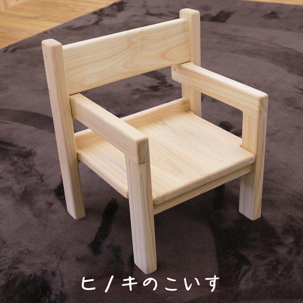 <N2 【国産ヒノキ・子供用】ヒノキのこいす>
