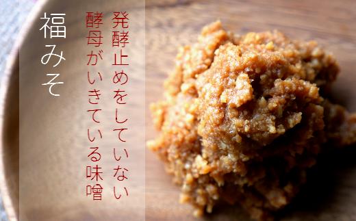 10-92 樽仕込み米味噌「福みそ 4.5kg」