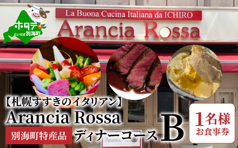 【札幌すすきのイタリアン】Arancia Rossa 別海町特産品ディナーコースB 1名様お食事券