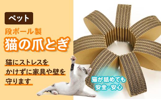 【ペット】段ボール製 猫の爪とぎ