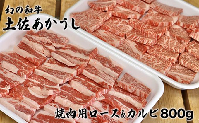 幻の和牛「土佐あかうし」焼き肉用ロース&カルビ800g
