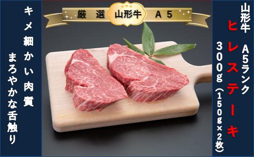 【厳選!山形牛A5ランク】ヒレステーキ300g(150g×2枚)