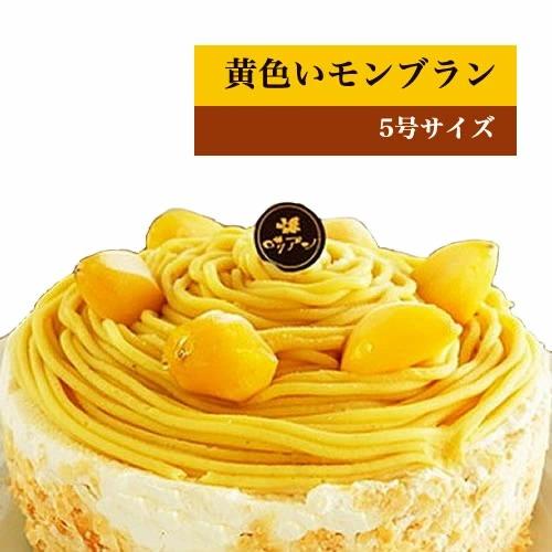 24-0006 黄金色に輝く昔懐かしの黄色いモンブラン5826-0009