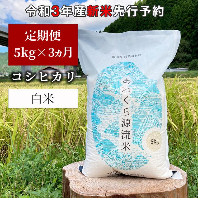 W79<令和3年産 新米定期便予約> あわくら源流米 コシヒカリ 白米5kg×3