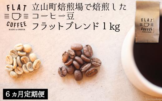 コーヒー豆1kg(フラットブレンド)6ヵ月定期便