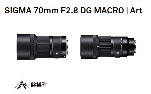 SIGMA 70mm F2.8 DG MACRO | Art【シグマSAマウント用】