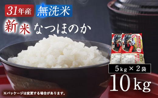 米しか作らない親父が丹精込めた「なつほのか」