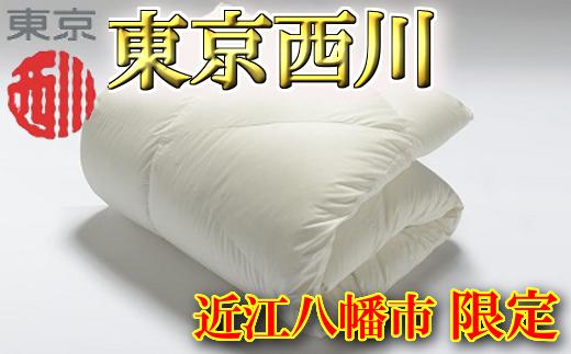 【東京西川】羽毛ふとん/ポーリッシュホワイトグースダウン93%/S【P057SM】