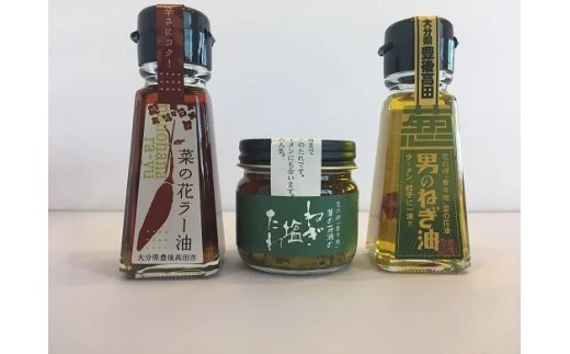 B-32 無添加菜の花油オイルで作った究極の香味油3種