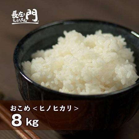 010B344 射手矢さんちの「お米(ヒノヒカリ)」8kg