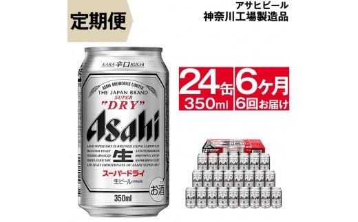 7-0011【定期便6ヶ月】アサヒビール スーパードライ 350ml×24缶 1ケース
