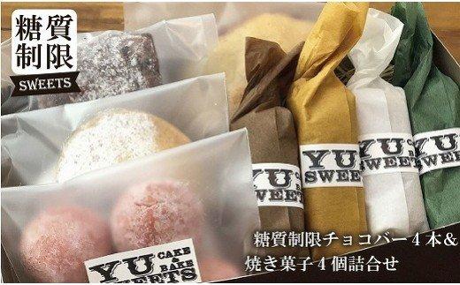009015. 糖質制限チョコバー4本&焼き菓子4個詰合せ