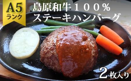 AD173A5ランク!島原和牛100%ステーキハンバーグ(2枚入) ~自宅で高級レストランの味が楽しめます~