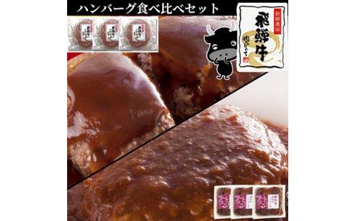 飛騨牛ハンバーグ食べ比べセット