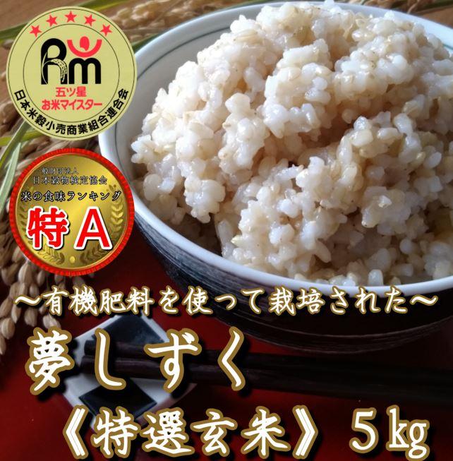 CI005_【令和2年産米】有機肥料を使った『夢しずく』玄米5kg(みやき町産)
