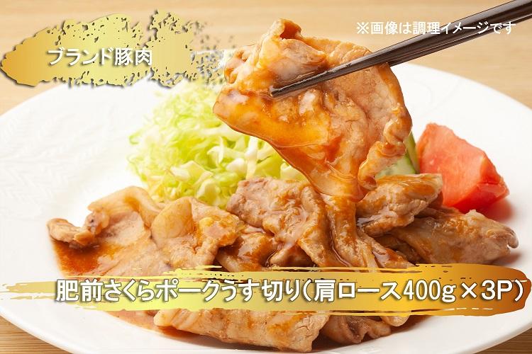 EN024_ブランド豚肉 肥前さくらポークうす切り(肩ロース)(400g×3P)