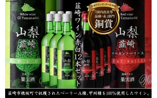 3-16.『韮崎ワイン』赤白12本セット