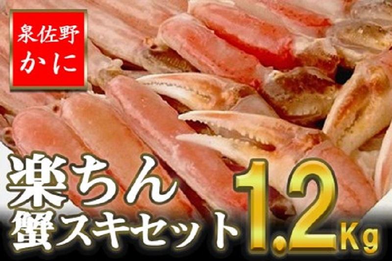 020C062 「泉佐野かに」楽ちん蟹スキセット 1.2kg