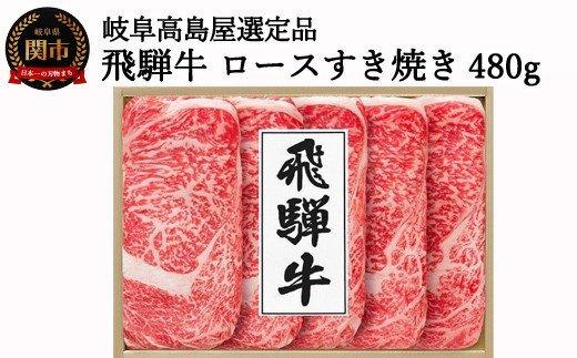 <飛騨牛>ロースすき焼き用 480g 【岐阜県高島屋選定品】 牛肉59E0833