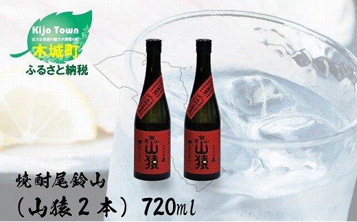 K08_0001 <焼酎尾鈴山(山猿2本)720ml>