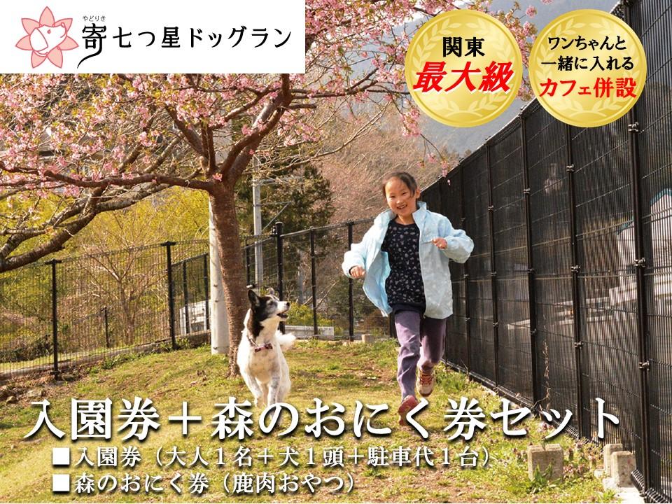 【寄七つ星ドッグラン&カフェ】入園券+森のおにく券セット