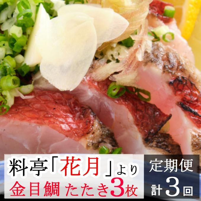 KG036料亭花月~金目鯛のタタキ3枚~【3ヶ月連続定期便】