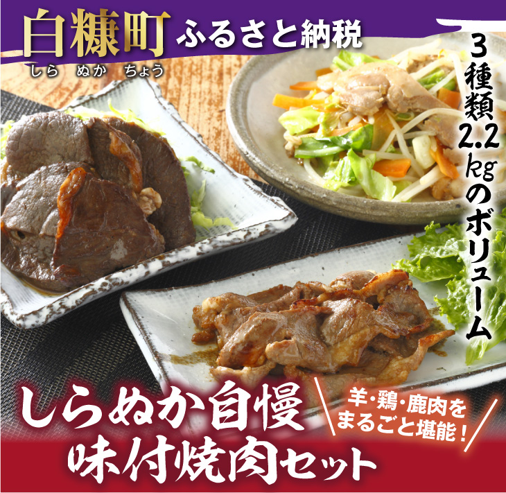 【新型コロナ被害支援】【特別価格】羊・鶏・鹿肉をまるごと堪能! しらぬか自慢 味付焼肉セット【2.2kg】