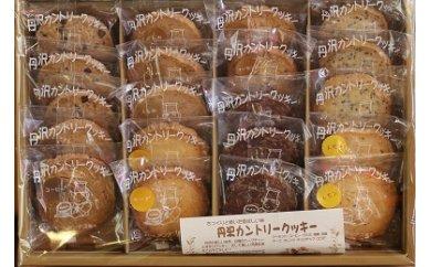 007-02丹沢カントリークッキー(20枚入)