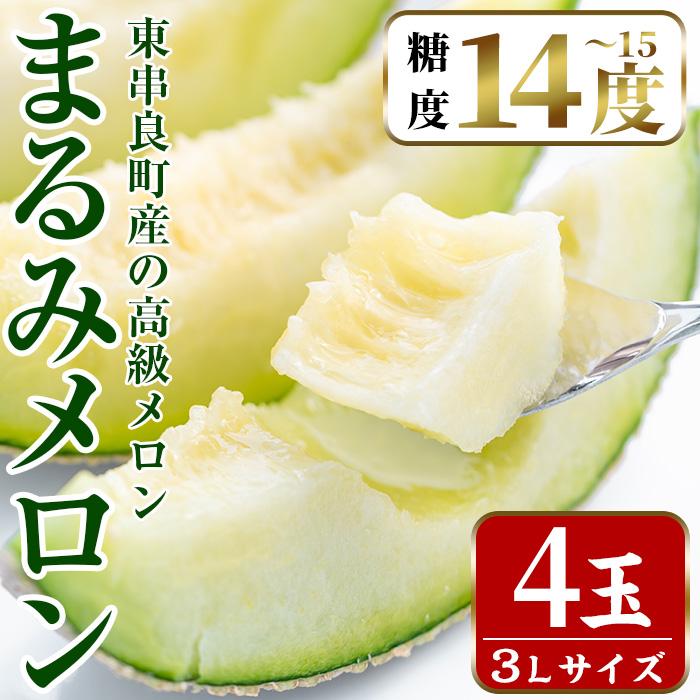 【36685】鹿児島県東串良町産の高級アールスメロン(3L×4玉)【まる美園芸組合】